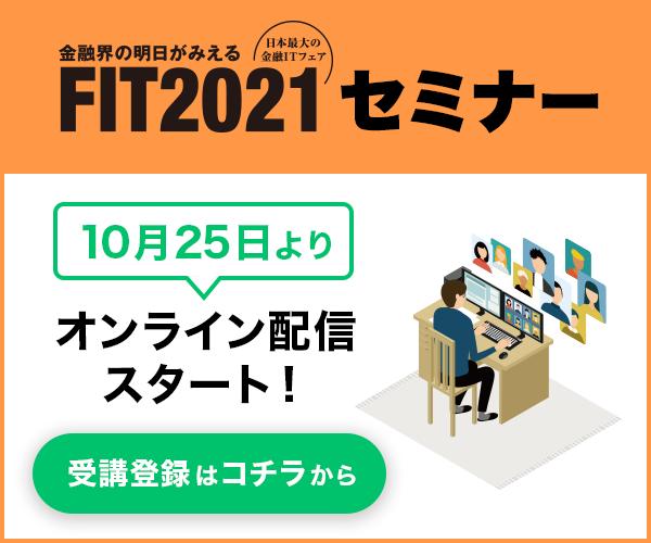 FIT2021セミナーオンライン配信